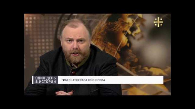 Один день в истории: Гибель генерала Корнилова