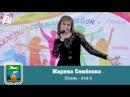 Выступление на день города Барнаула 16.09.2017.Мариночка Семёнова-Осень-это Я