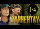 Зоннентау 1 2 3 4 серия 2016 русские детективы 2016 russkie detektivi seriali 2016