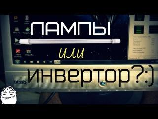 Нет подсветки матрицы в мониторе BENQ FP71V+ или как нае**ть инвертор:)