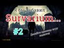 Усложняем игровой процесс в игре Survarium - Продолжаем обсуждать возможные экспере ...