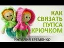 Маленькая куколка - пупс крючком мастер-класс toyfabric