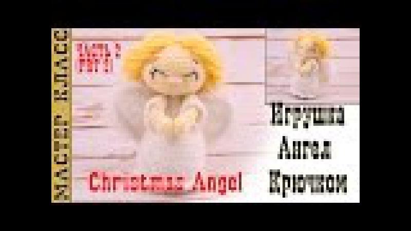 Игрушка амигуруми Амигурушка Рождественский ангел крючком Урок 40 Часть 2 Мастер класс