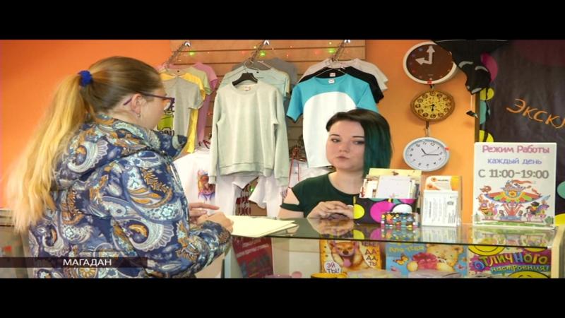 Региональный этап Всероссийского конкурса «Молодой предприниматель России» пройдет в Магадане