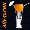 Апельсин|Кальян-бар. Ресторанный день 2017