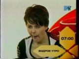 Бодрое утро (MTV, 02.12.2001) Анонс