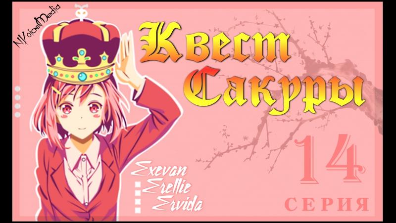 [NVM] Sakura Quest - 14 / Квест Сакуры 14 серия [Exevan Erellie Ervida]