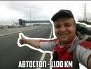АВТОСТОП - 1100 км. Фильм Тихона Николаева. Лето 2017 г