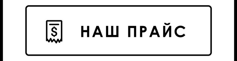 ПРАЙС  ЦЕНЫ НА УСЛУГИ BROW BAR
