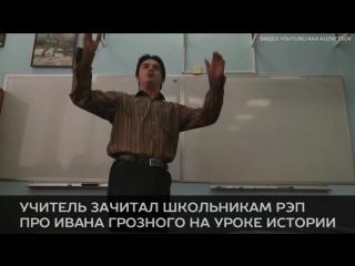 Учитель зачитал школьникам рэп про Ивана Грозного на уроке истории