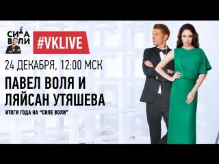 #VKLive: Сила Воли. Павел Воля и Ляйсан Утяшева