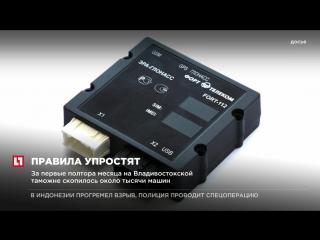 Власти Приморья пообещали изменить правила установки