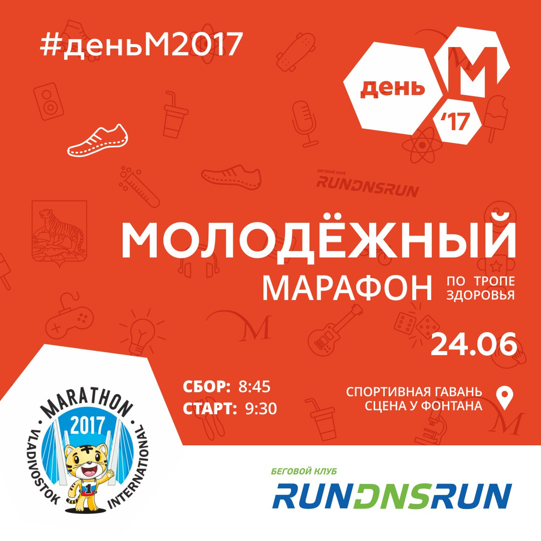 Афиша Владивосток Пробежка в рамках празднования Дня молодежи!