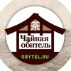 Чайная Обитель 茶 Новосибирск