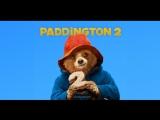 Приключения Паддингтона 2 | Трейлер | Премьера: 18 января 2018