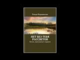 Моя книга - сборник текстов всех моих песен, немного прозы. Книга уже  в интернет-магазинах : АМАЗОН, ОЗОН, ЛитРес