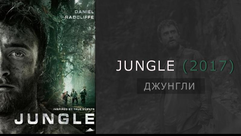 Веб-клип от Teaser trailer   «Джунгли» 2017