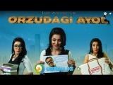 Orzudagi ayol (uzbek kino 2017) | Орзудаги аёл (узбек кино 2017)