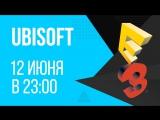 E3: Пресс-конференция Ubisoft [Assassin's Creed Origins, Far Cry 5, The Crew 2]