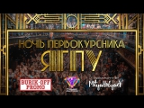 Вечеринка в стиле Гетсби   Ведущий - Андрей  Буриков