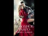 Холодное танго (живой постер)
