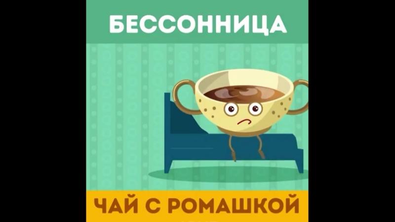 Все что тебе нужно это чай