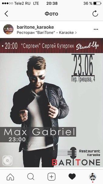 фото из альбома Max Gabriel №5