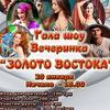 """""""ЗОЛОТО ВОСТОКА""""- Восточная вечеринка и гала шоу"""