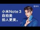 [COMMERCIAL] 170911 Kris KrisWu WuYiFan @ Xiaomi Note 3  Xiaomi MIX 2 CF