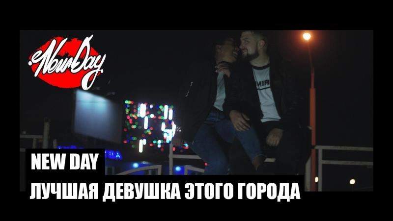 New Day - Лучшая девушка этого города (official video, 18/09/2017)