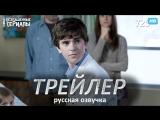 Xорoший дoктор / Thе Gооd Dосtor (1 сезон) Трейлер (RUS) [HD 720]