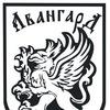 """Клуб смешанных единоборств """"Авангард"""""""