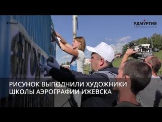 Эко-граффити на набережной Ижевска