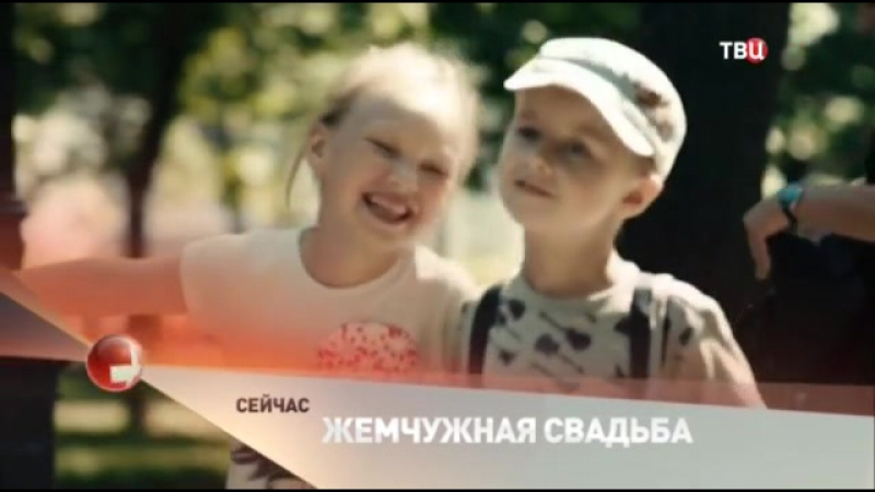 Жемчужная свадьба 1 серия (2016)