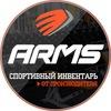 ARMS - спортивный инвентарь от производителя
