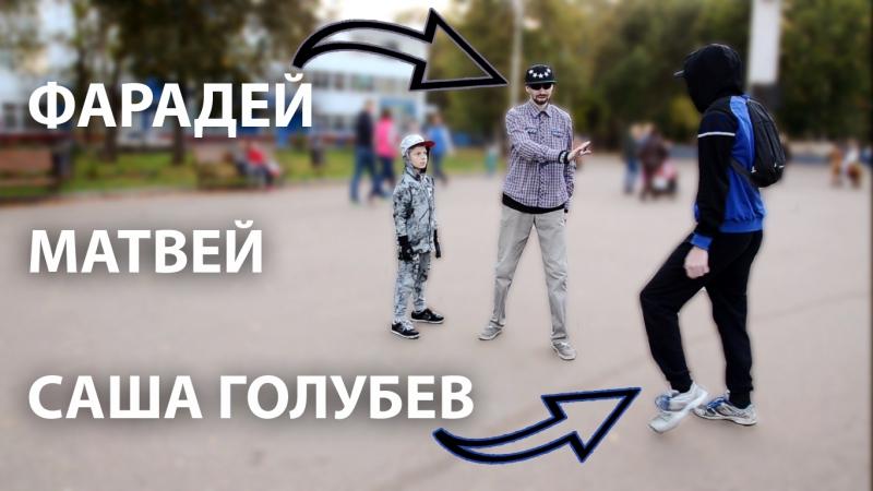 АНИМЕЙШН ТАНЕЦ ИВАНОВО - ФАРАДЕЙ СОБИРАЕТ ДРУЗЕЙ 2017