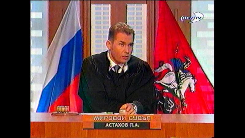 [staroetv.su] Час суда, 19.07.2004