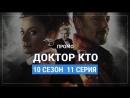 Доктор Кто 10 сезон 11 серия Русское промо