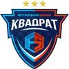 """Детская футбольная школа """"Квадрат"""" Тольятти"""