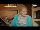 Так поступает женщина (2 серия из 4) (Эфир 17.06.2017) HD (1080р)