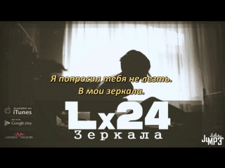 Lx24 - Зеркала (Lyrics, Текст Песни)