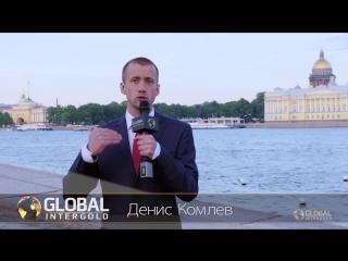 Денис Комлев о двух плюсах интернет-магазина Global InterGold