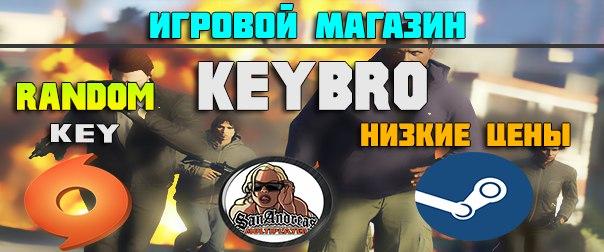 KeyBro Магазин Аккаунтов Steam ,SAMP.Random Key