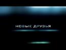 Бук-трейлер - 13 экипаж 1 смена 2017