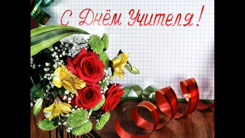 Поздравление от Хайрутдиновой Камилы