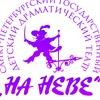 Детский драматический театр «На Неве»