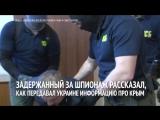 Задержанный за шпионаж рассказал, как передавал данные Украине