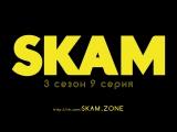 🎥 СТЫД / SKAM [3 сезон 9 серия] (Двухголосный перевод)