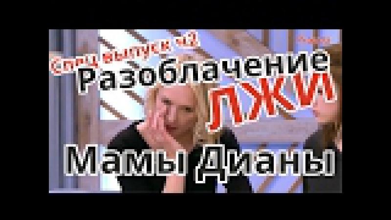 Разоблачение лжи мамы Шурыгиной от профайлера, часть 2