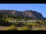 Белая Армия Черный Барон красная армия всех сильней Караоке онлайн петь минус текст слова
